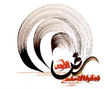 medium_calligraphie.8.jpg